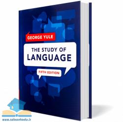 دانلود کتاب کلیات زبان شناسی جرج یول-ویرایش پنجم