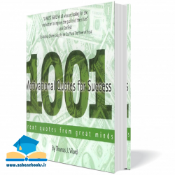 کتاب  ۱۰۰۱Motivational quotes