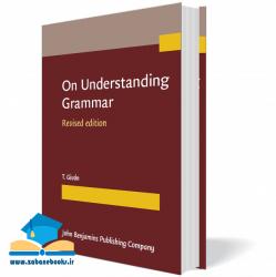 کتاب On Understanding Grammar