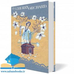 کتاب داستان The Cherry Orchard