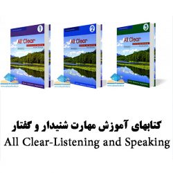 کتاب های All Clear-Listening and Speaking