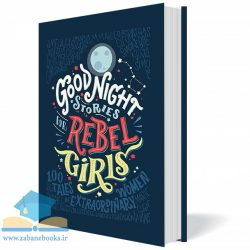کتاب داستان Good Night Stories for Rebel Girls