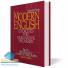 کتاب Modern English part 2