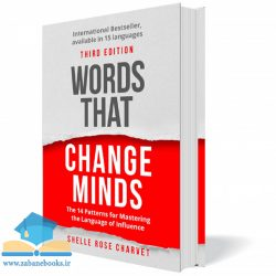 کتاب Words That Change Minds