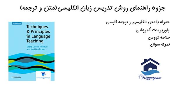 جزوه راهنمای روش تدریس زبان انگلیسی(متن و ترجمه)