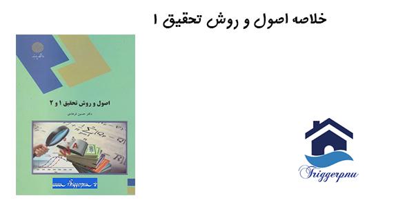 خلاصه اصول و روش تحقیق ۱  دکتر حسین فرهادی