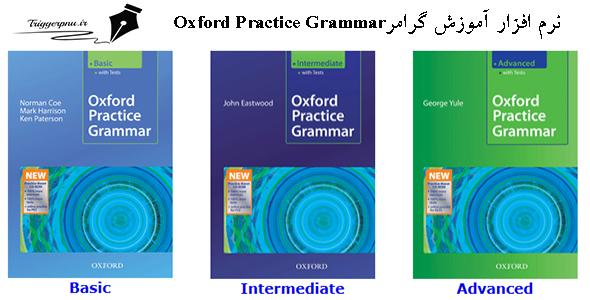 دانلود نرم افزار آموزش گرامر زبان انگلیسی Oxford Practice Grammar