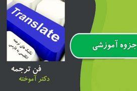 جزوه فن ترجمه دکتر آموخته