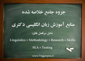 جزوه جامع خلاصه شده منابع آموزش زبان انگلیسی دکتری