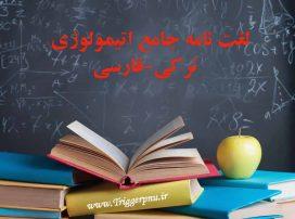لغت نامه جامع اتیمولوژی  ترکی-فارسی