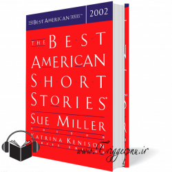 مجموعه داستانهای The Best American Short Stories 2002