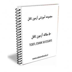 مجموعه ۵۰ مقاله آمادگی آزمون تافل