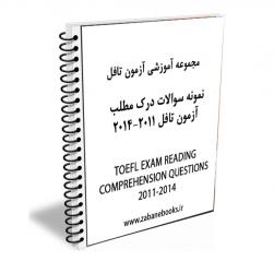 نمونه سوالات درک مطلب سالهای ۲۰۱۱-۲۰۱۴
