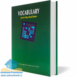"<span itemprop=""name"">کتاب آموزش واژگان Vocabulary For the College-Bound Student</span>"