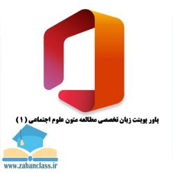 پاورپوینت زبان تخصصی مطالعه متون علوم اجتماعی ( ۱ )