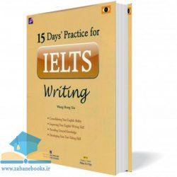 کتاب ۱۵ روز تمرین برای نگارش آیلتس